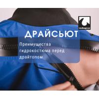 Сухой костюм для сплава в холодной воде - преимущества гидрокостюма перед драйтопом