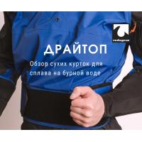 Драйтоп для сплава – обзор топовых производителей сухих курток каякера