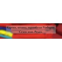 Сухие куртки, штаны и термобелье VODAGEAR. Сезон 2020. Релиз.