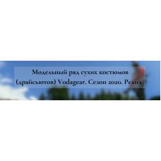 Модельный ряд снаряжения Vodagear 2020. Релиз.