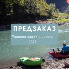 "Условия акции ""Предзаказ"" в сезоне 2021 на продукцию бренда Vodagear"